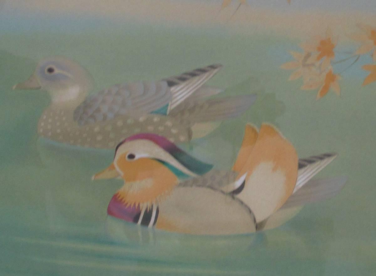 西村 昭二郎 筆 『鴛鴦』 リトグラフ 82/150 サイン有 額サイズ53cmx60.5cm_画像2