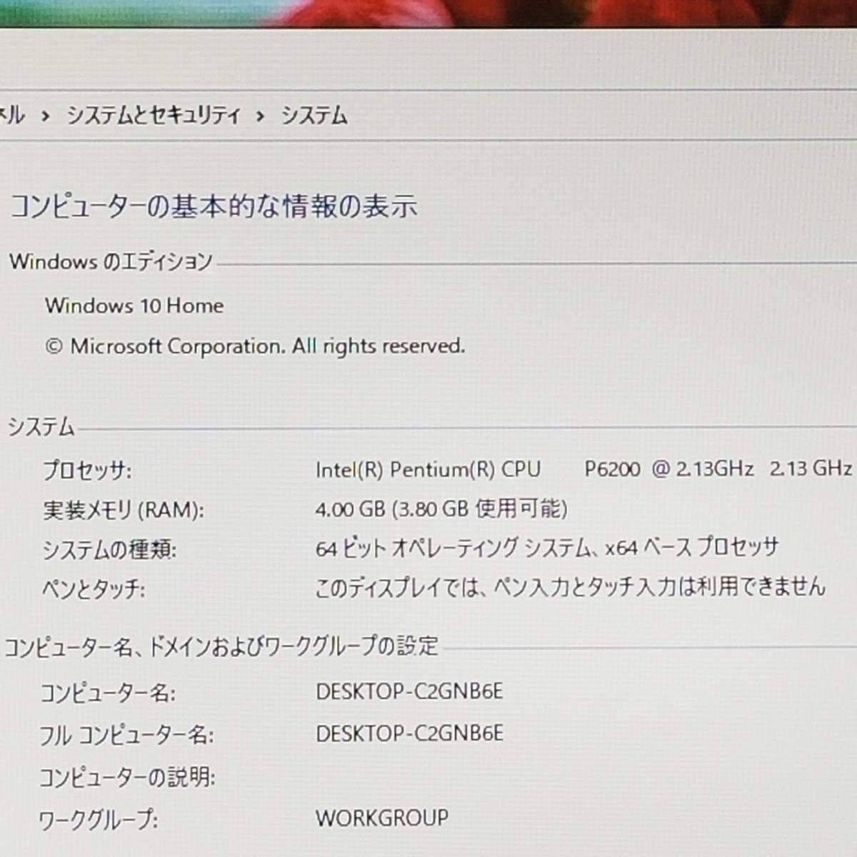 ★美品★国内正規新品SSD500GB/メモリ4GB/無線 Wi-Fi/Win10/最新Office/高性能Pentium P6200搭載/LaVie S LS150/ES6R(C7744)_★Windows10 Home 搭載★
