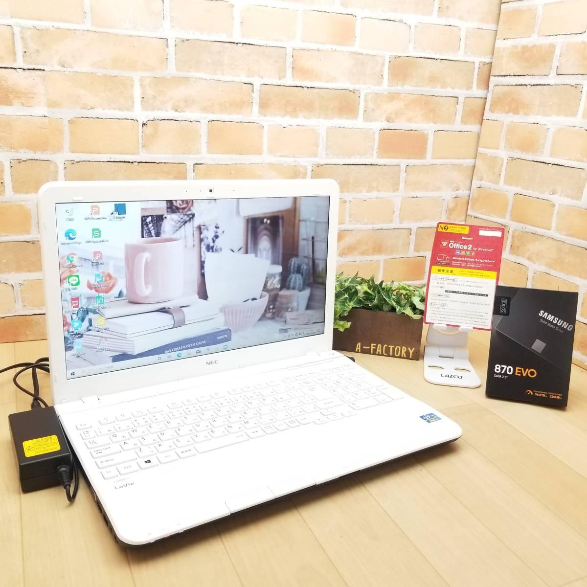 ★美品★国内正規新品SSD500GB/高性能第3世代i3搭載/メモリ8GB/無線 Wi-Fi/Win10/Webカメラ/最新Office/Lavie LS450/J(C7921)_★新品SSD 500GB Samsung 870 EVO搭載★