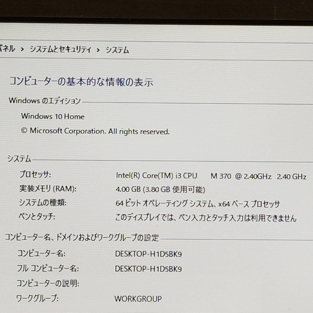 ★美品★高性能i3搭載/HDD640GB/メモリ4GB/無線 Wi-Fi/Webカメラ/最新Office搭載/Win10/LIFEBOOK AH AH530/3B(C7872)_★高性能i3・Windows10 Home 搭載★