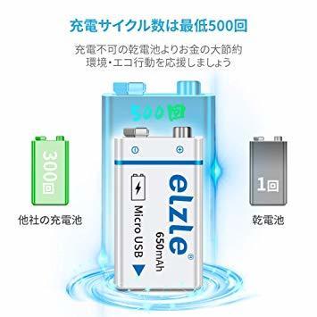 9V電池 4個セット 【充電器不要!USB充電可能】9v 電池 USB充電式 elzle 4個 リチウムイオン充電池 650mA_画像3