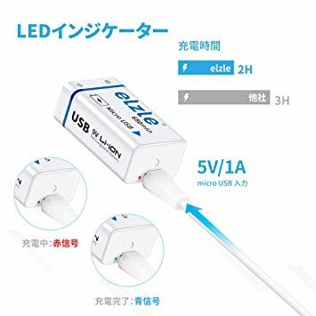 9V電池 4個セット 【充電器不要!USB充電可能】9v 電池 USB充電式 elzle 4個 リチウムイオン充電池 650mA_画像2