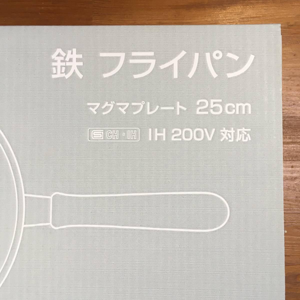 【送料無料】柳宗理 鉄フライパン マグマプレート 25cm 蓋付き IHガス火兼用 SORI YANAGI