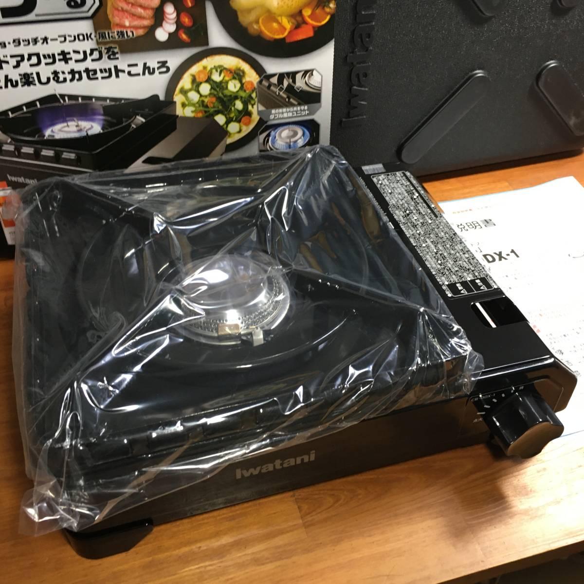 【送料無料/新品】Iwatani イワタニ カセットフー 『 タフまる 』CB-ODX-1 カセットコンロ 専用キャリングケース付き キャンプ