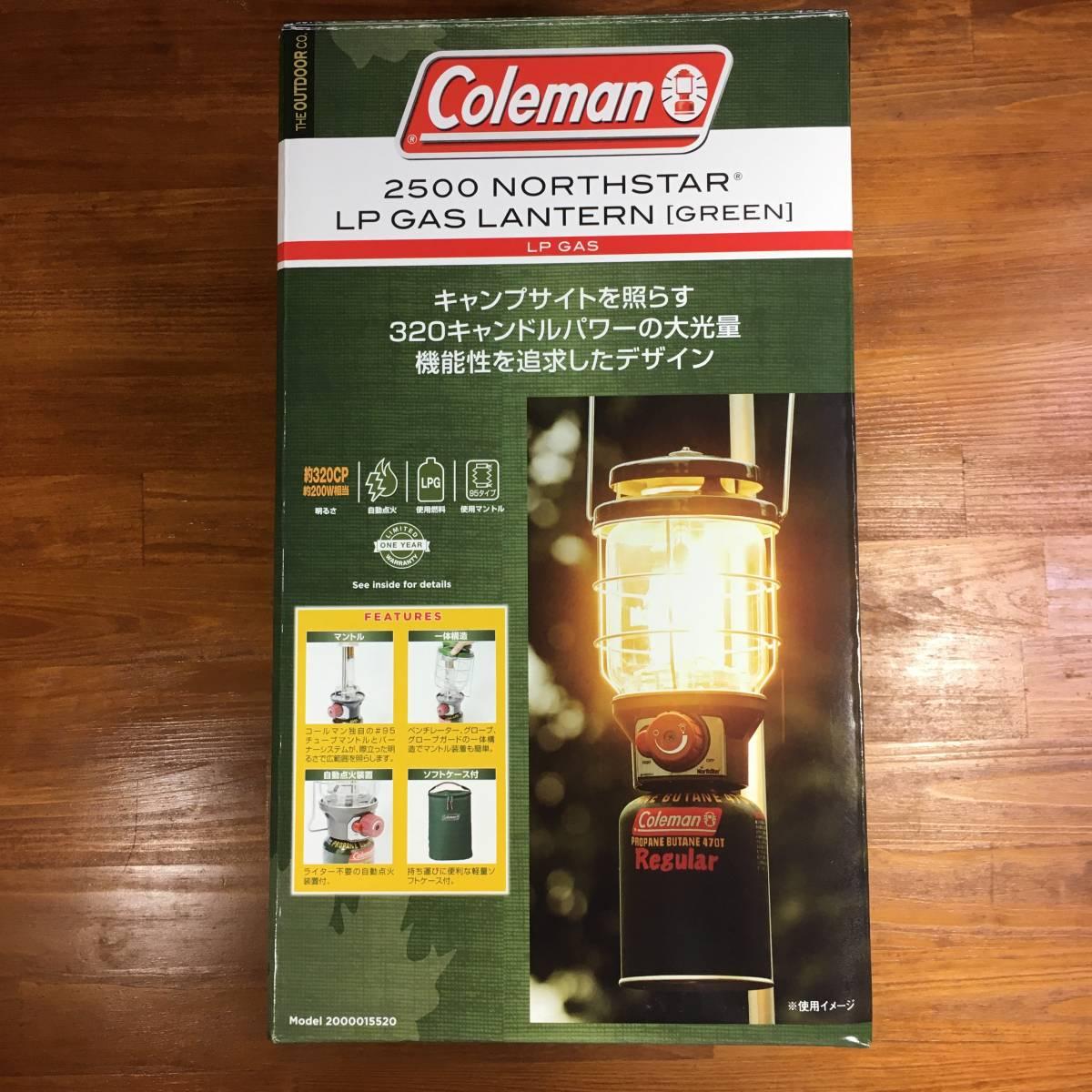 【送料無料/新品】Coleman 2500ノーススター LPガス ランタン グリーン ソフトケース付き コールマン アウトドア 緑