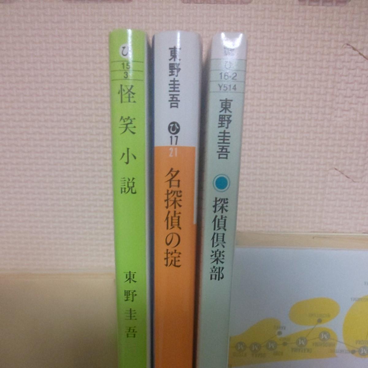小説 東野圭吾 3冊セット