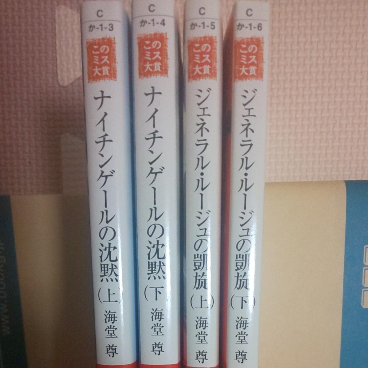 小説 海堂尊 4冊セット