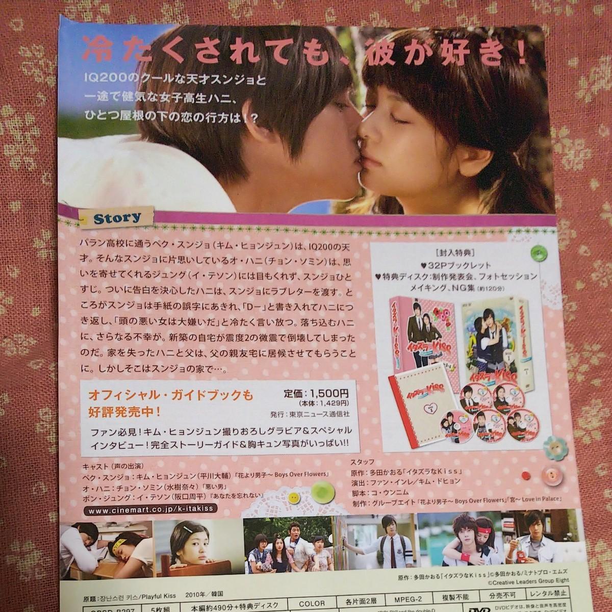 韓国ドラマ、イタズラなKiss Playful Kiss  DVD-BOX1 キム・ヒョンジュン