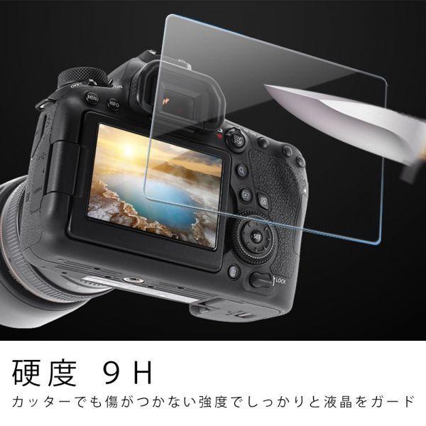 日本製ガラス使用 Canon キャノン EOS 80D / 70D / 650D / 700D / 750D 用 ガラスフィルム カメラ液晶保護フィルム 液晶保護ガラス_画像5
