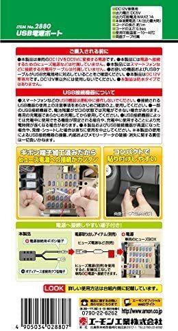 【新品】エーモン USB電源ポート MAX2.1A 後部座席延長用 2880 ブラック 黒_画像3