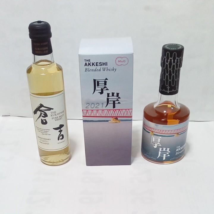 厚岸ウイスキー&倉吉ウイスキー
