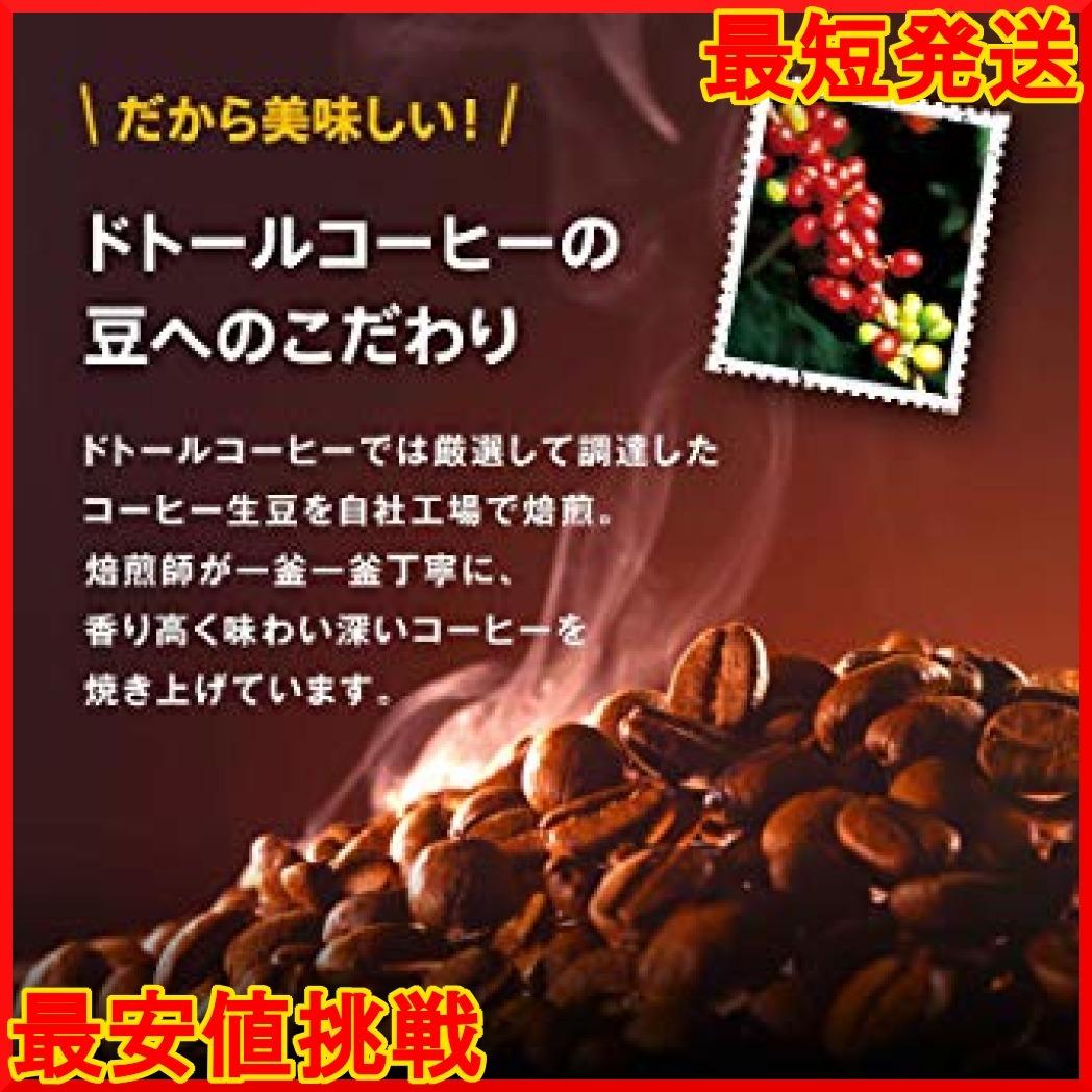 ドトールコーヒー ドリップパック キリマンジャロブレンド 100P_画像3