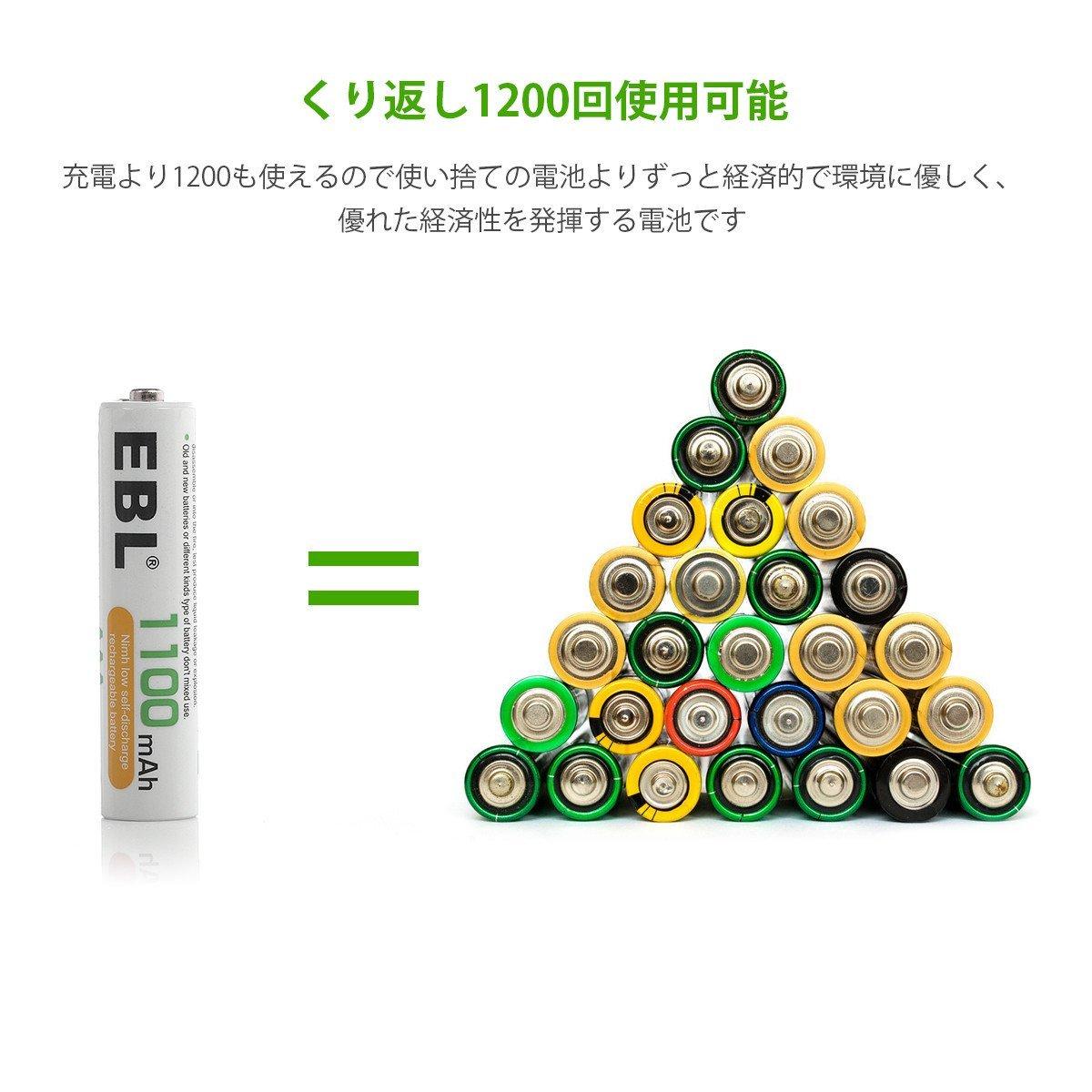 EBL 単4形充電池 充電式ニッケル水素電池 高容量1100mAh 8本入り 約1200回使用可能 ケース2個付き 単四充電池 _画像2