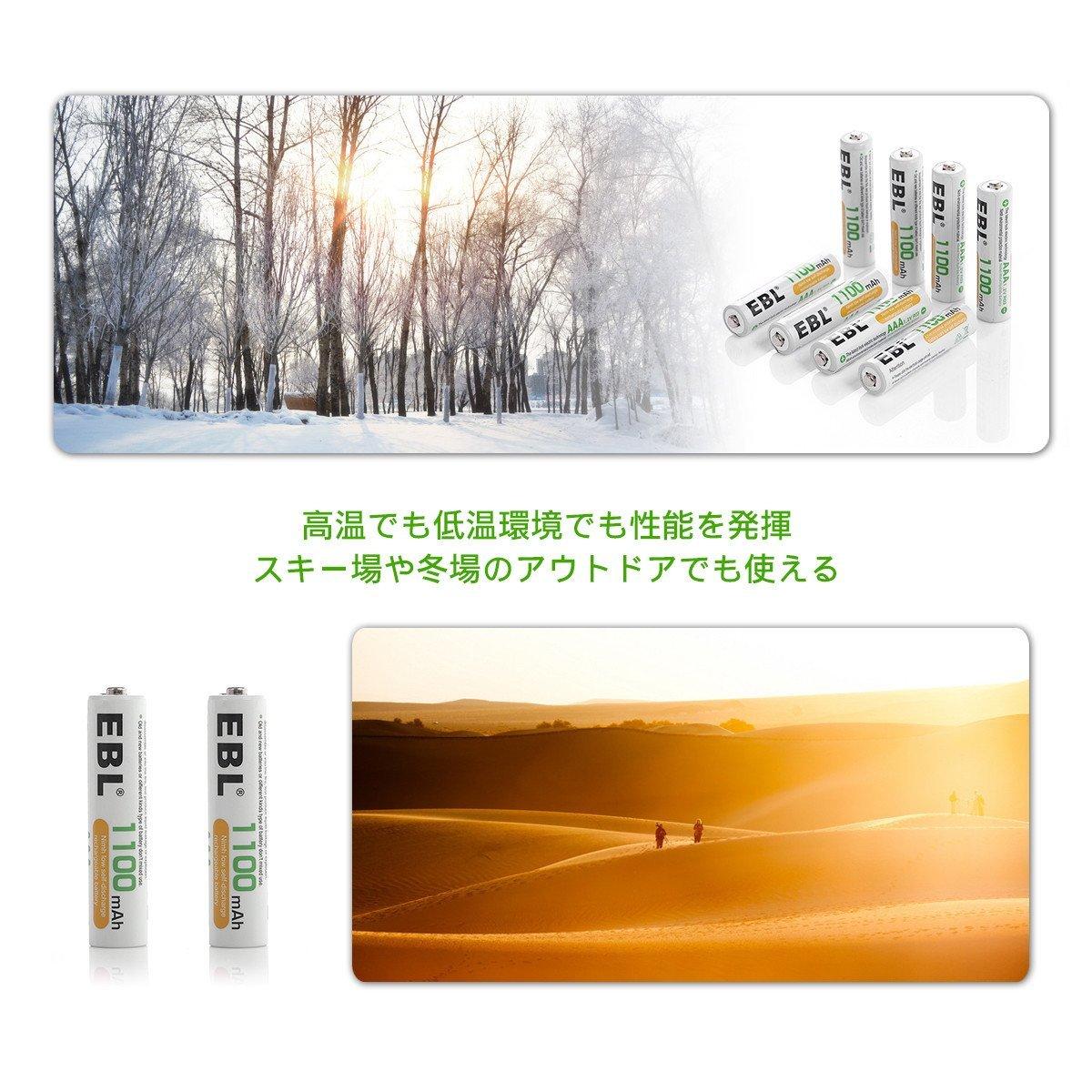 EBL 単4形充電池 充電式ニッケル水素電池 高容量1100mAh 8本入り 約1200回使用可能 ケース2個付き 単四充電池 _画像6