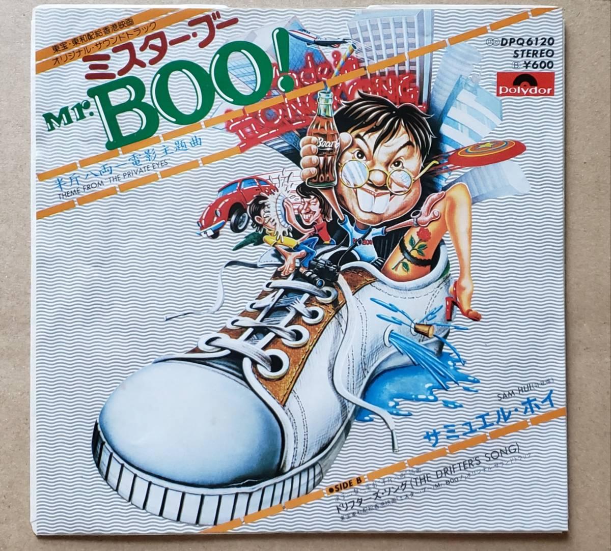 即決!美盤サントラ主題歌EP『Mr.BOO! ミスター・ブー / ドリフターズ・ソング◎サミュエル・ホイ』DPQ6120 カタカナ歌詞付 ネタ テーマ曲_画像1