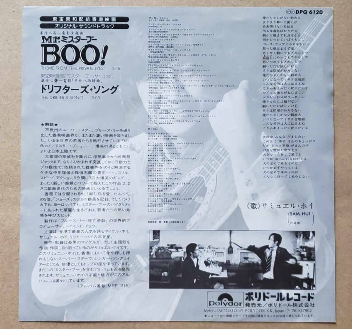 即決!美盤サントラ主題歌EP『Mr.BOO! ミスター・ブー / ドリフターズ・ソング◎サミュエル・ホイ』DPQ6120 カタカナ歌詞付 ネタ テーマ曲_画像2