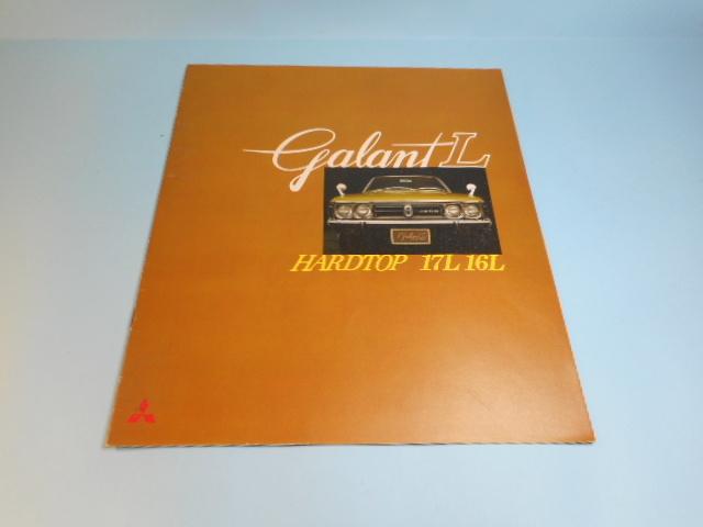 三菱 ギャランL 昭和48年 全18ページ カタログ 自動車 _画像1