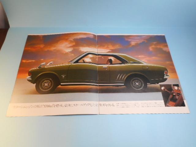 三菱 ギャランL 昭和48年 全18ページ カタログ 自動車 _画像2