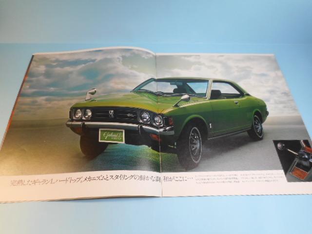 三菱 ギャランL 昭和48年 全18ページ カタログ 自動車 _画像3