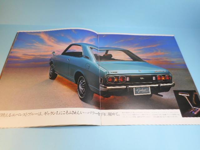 三菱 ギャランL 昭和48年 全18ページ カタログ 自動車 _画像4