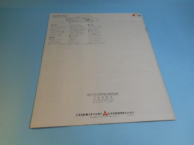 三菱 ギャランL 昭和48年 全18ページ カタログ 自動車 _画像5