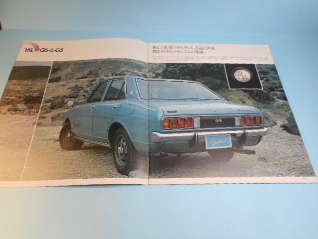 三菱 ギャランL 昭和46年 4G32 全19ページ カタログ 自動車 _画像2
