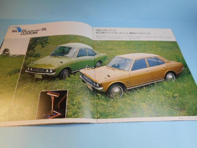 三菱 ギャランL 昭和46年 4G32 全19ページ カタログ 自動車 _画像3