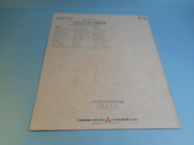 三菱 ギャランL 昭和46年 4G32 全19ページ カタログ 自動車 _画像5