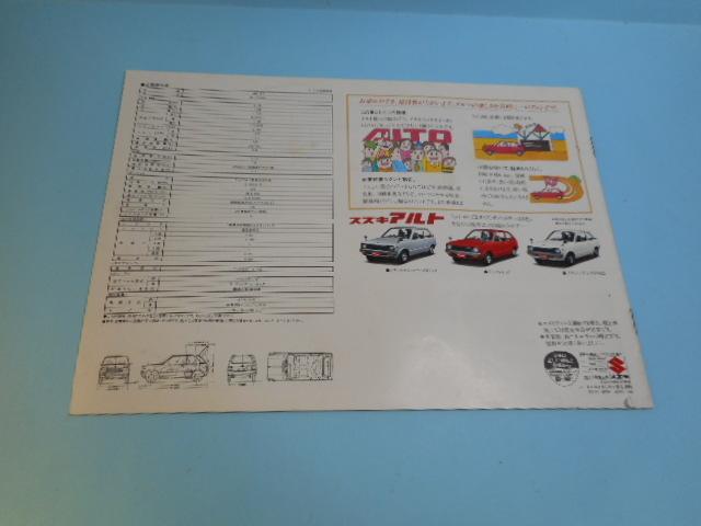 スズキ アルト オートマチック 昭和55年 全6ページ カタログ 自動車 _画像4