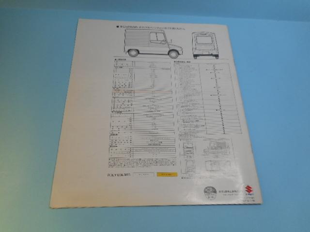 スズキ アルト ウォークスルーバン 1990年 全6ページ カタログ 自動車 _画像5
