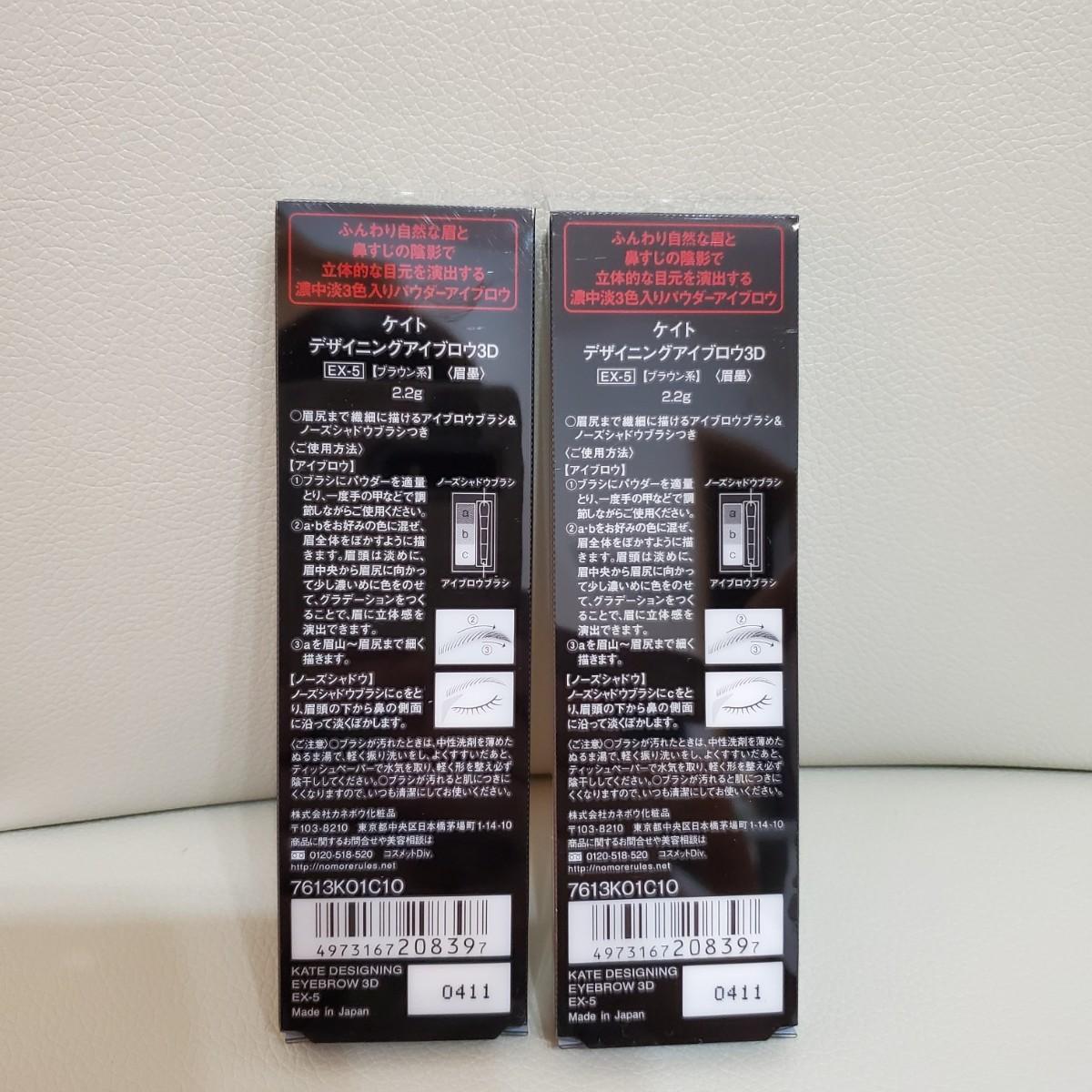 KATE ケイトデザイニングアイブロウEX-5 2個セット