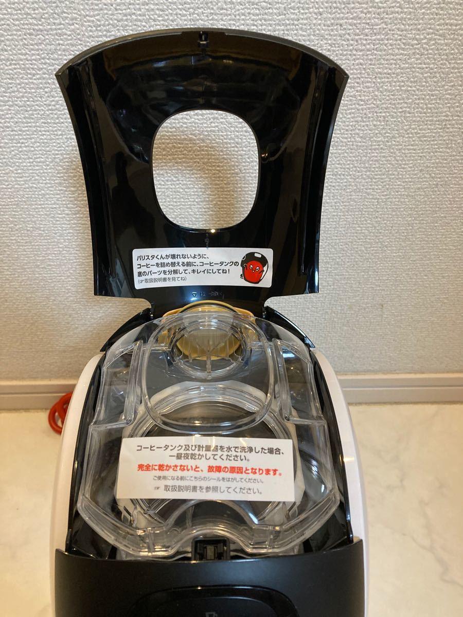 ネスカフェゴールドブレンド 「バリスタアイ」HPM9635-PW
