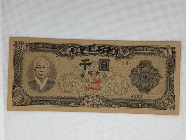 韓国銀行券 千圓 横書 未使用 おまけに朝鮮銀行券壹圓つけます 送料無料