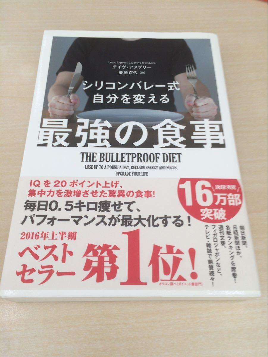 自分 シリコン 食事 変える 最強 を 式 バレー の シリコンバレー式ダイエットを日本で効果的に行うコツ [食事ダイエット]