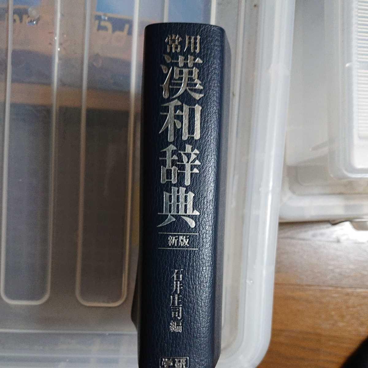 学研 常用漢和辞典_画像2