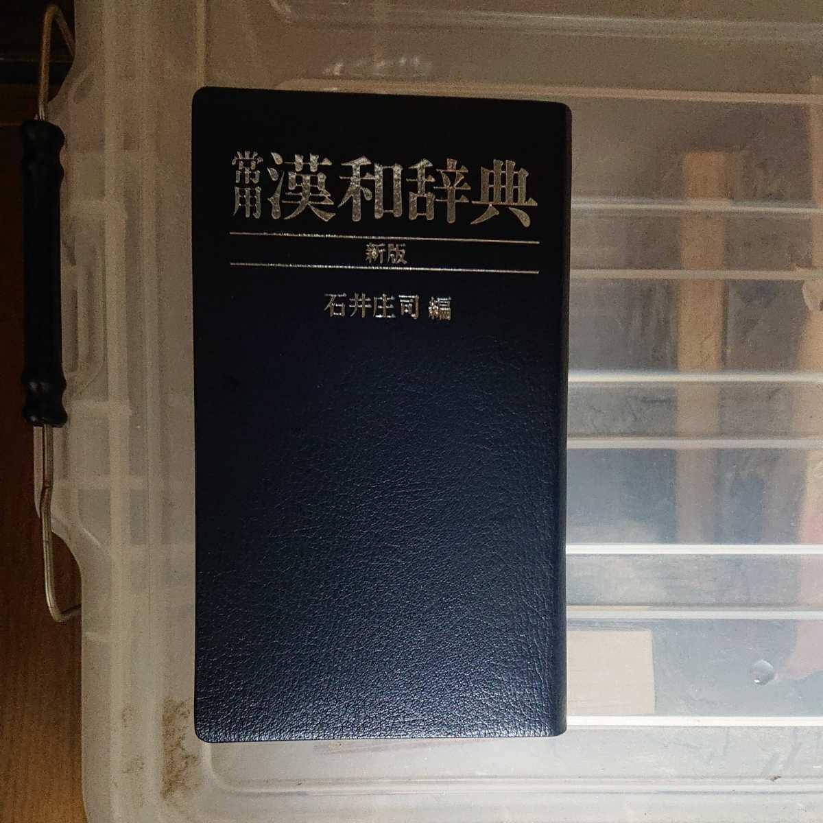 学研 常用漢和辞典_画像1