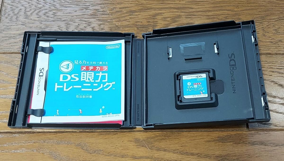ニンテンドーDS  DS眼力トレーニング