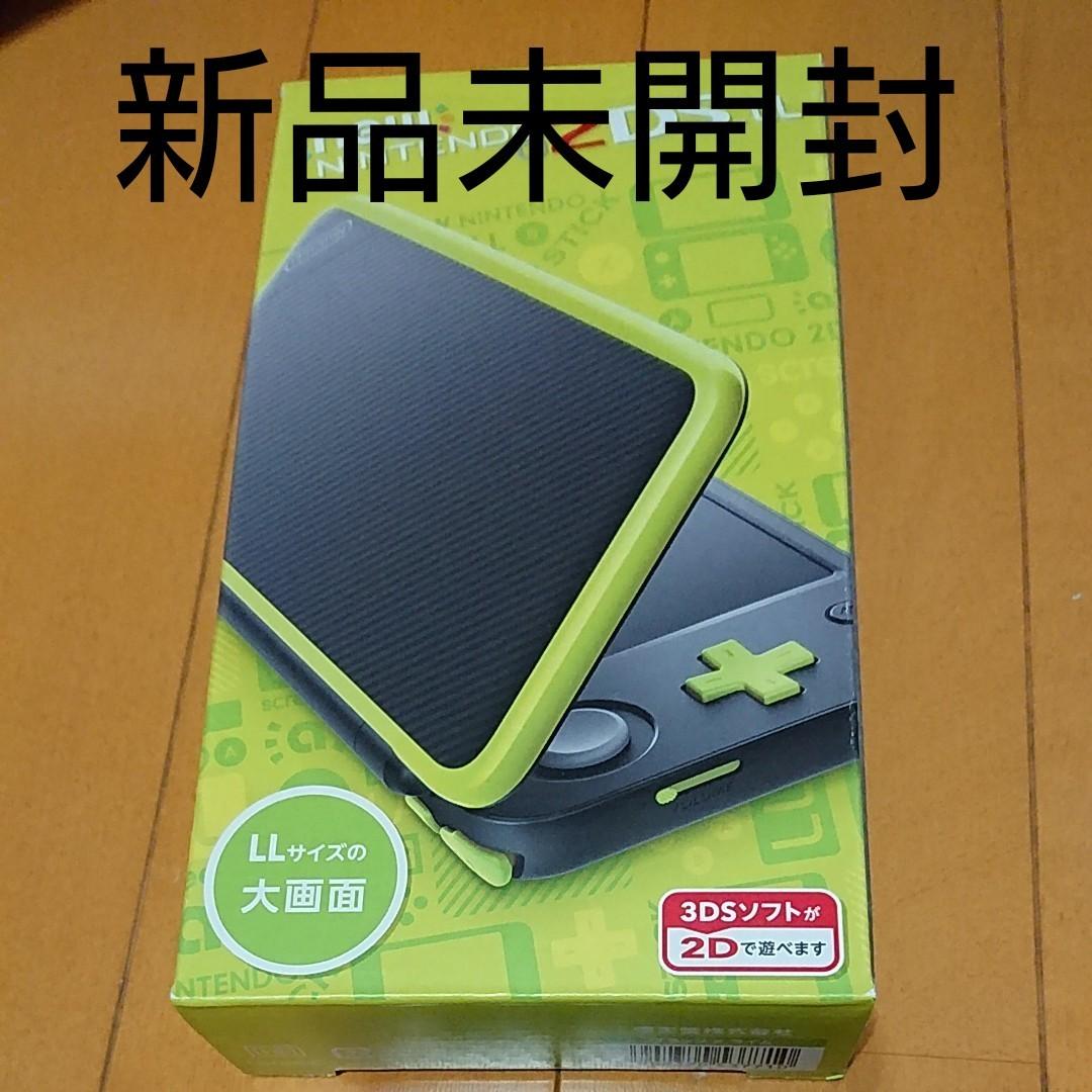 ニンテンドー2DS LL Nintendo 2DS 新品 未開封 /3DS
