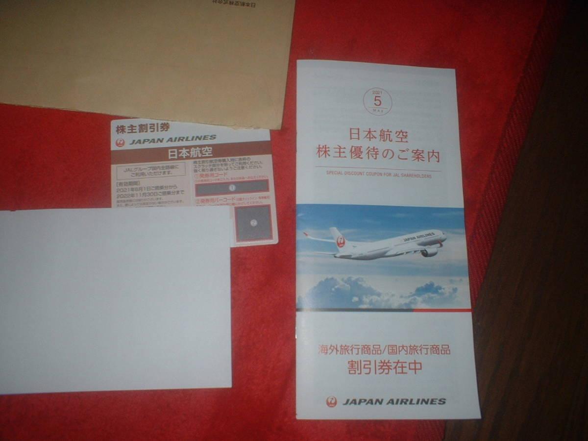 日本航空(JAL)株主優待券(国内線50%OFF ) 1枚 (有効期限2021年11月30日まで)株主優待の案内割引券在中_画像1