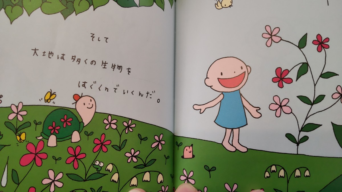 絵本 ありがとうの気持ち 長谷川聡子