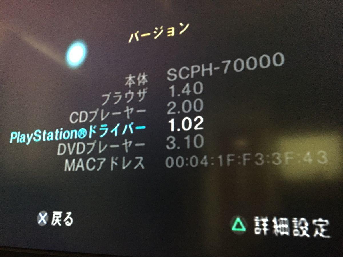 PS2 プレステ2 プレイステーション2 SONY 美品 動作確認済み コントローラー付き SCPH-70000