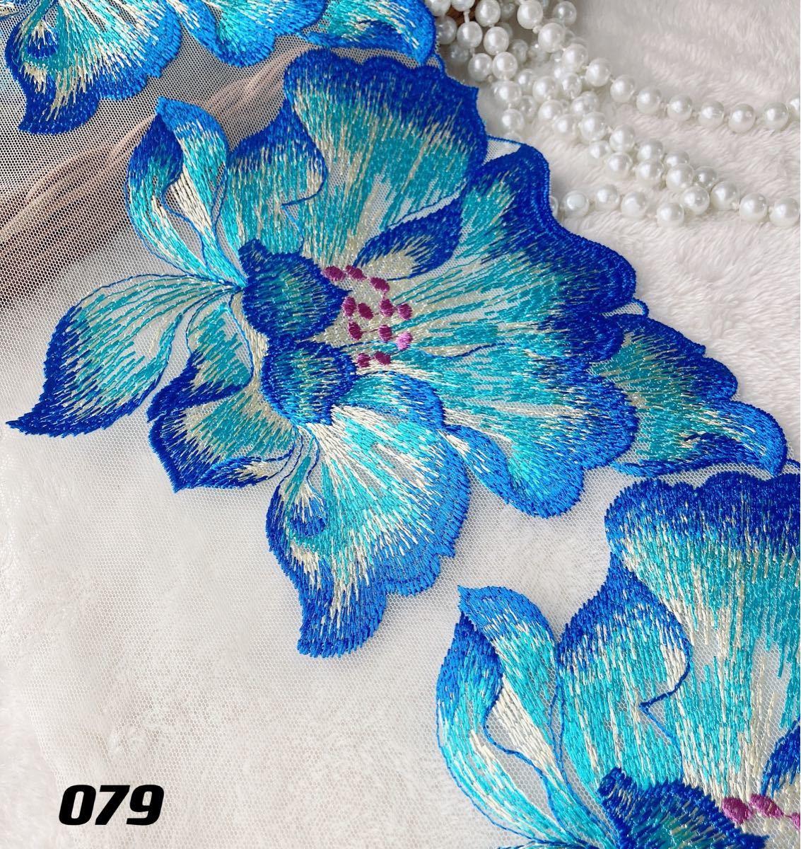 079  上品な光沢溢大柄蓮花刺繍チュールレース 1m