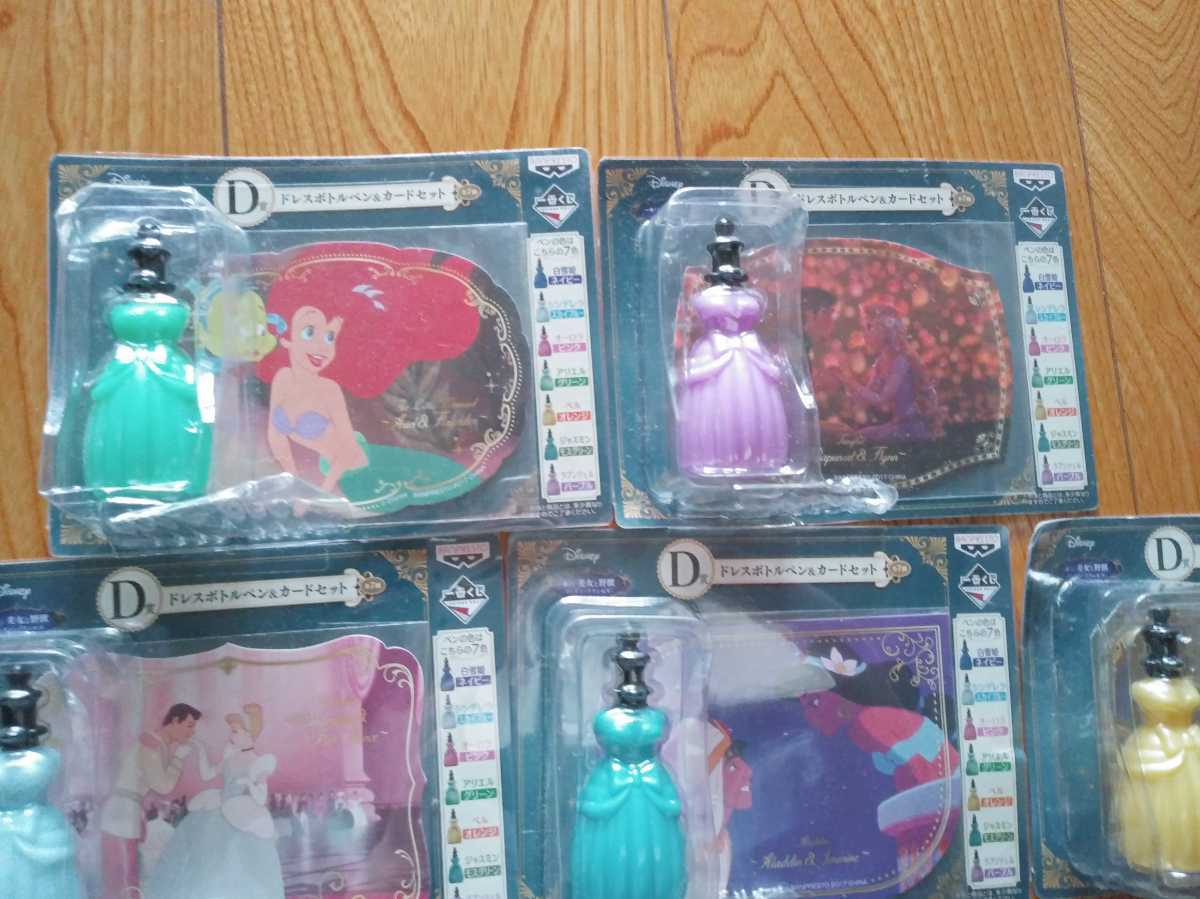 美女と野獣 一番くじ ドレスボトルペン&カードセット 全種類セット白雪姫 シンデレラ オーロラ姫 アリエル ベル ジャスミン ラプンツェル