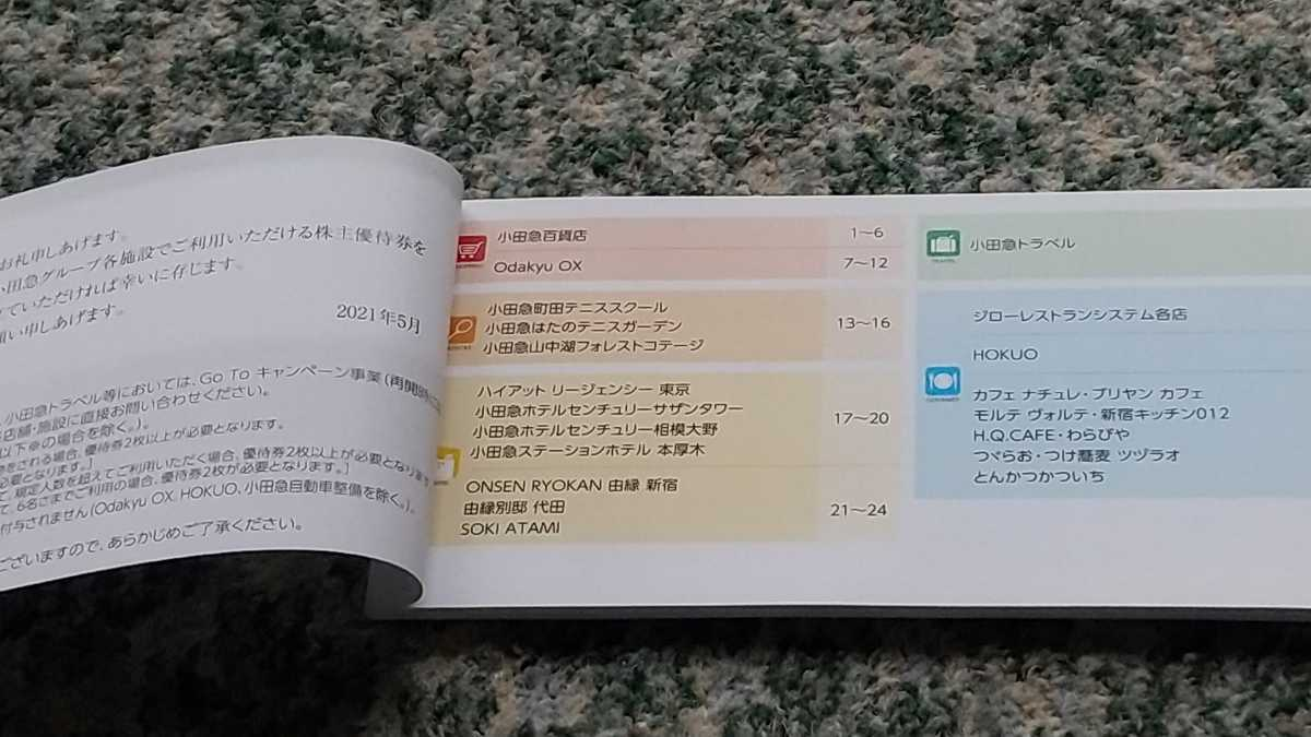 小田急電鉄 株主優待券 冊子 有効期限2021年11月30日まで 【送料無料】_画像2