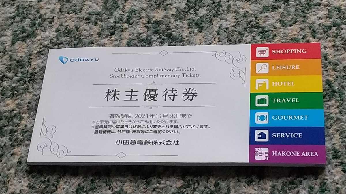 小田急電鉄 株主優待券 冊子 有効期限2021年11月30日まで 【送料無料】_画像1