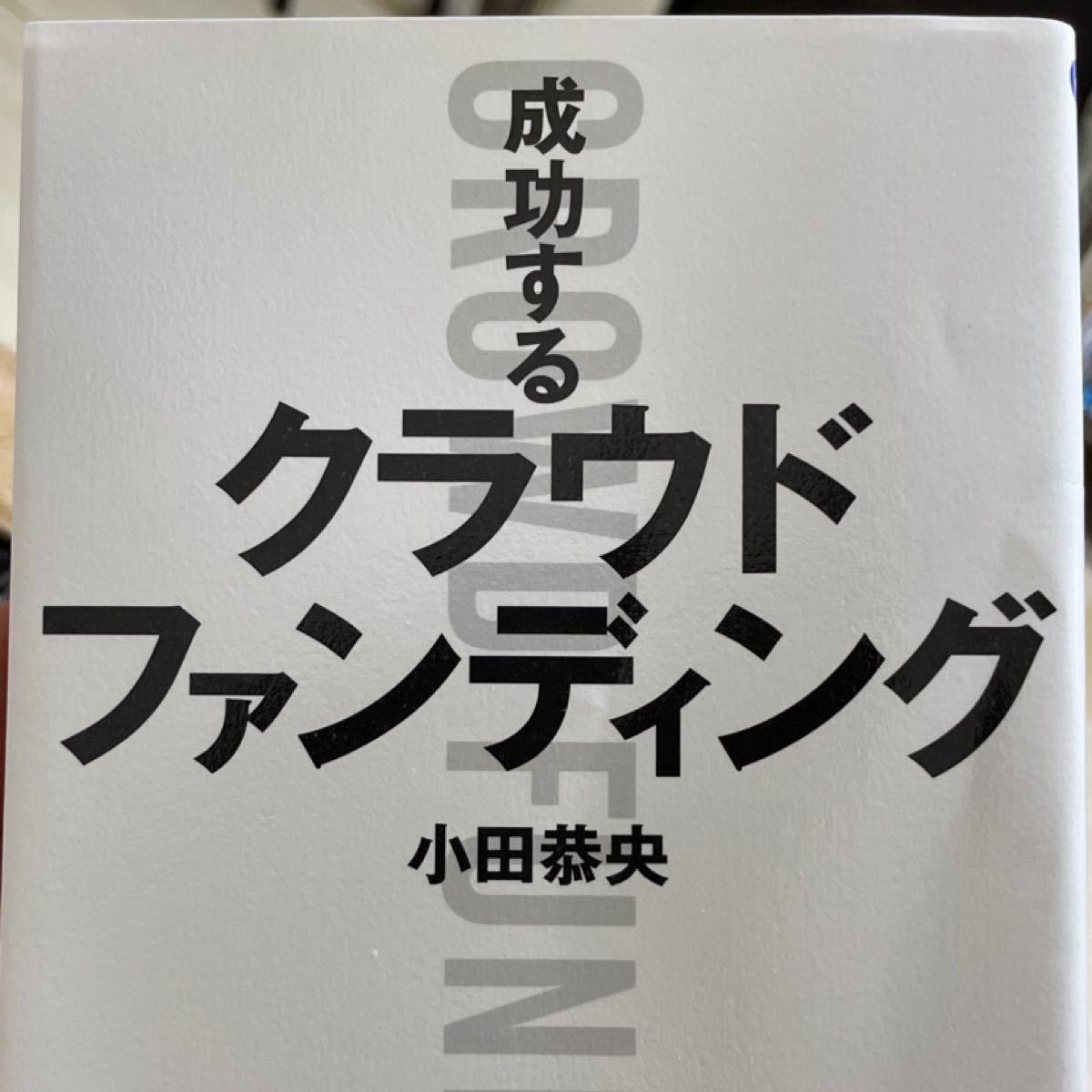 成功するクラウドファンディング/小田恭央