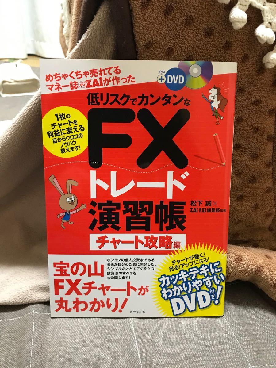 FX トレード 入門書 DVD付き