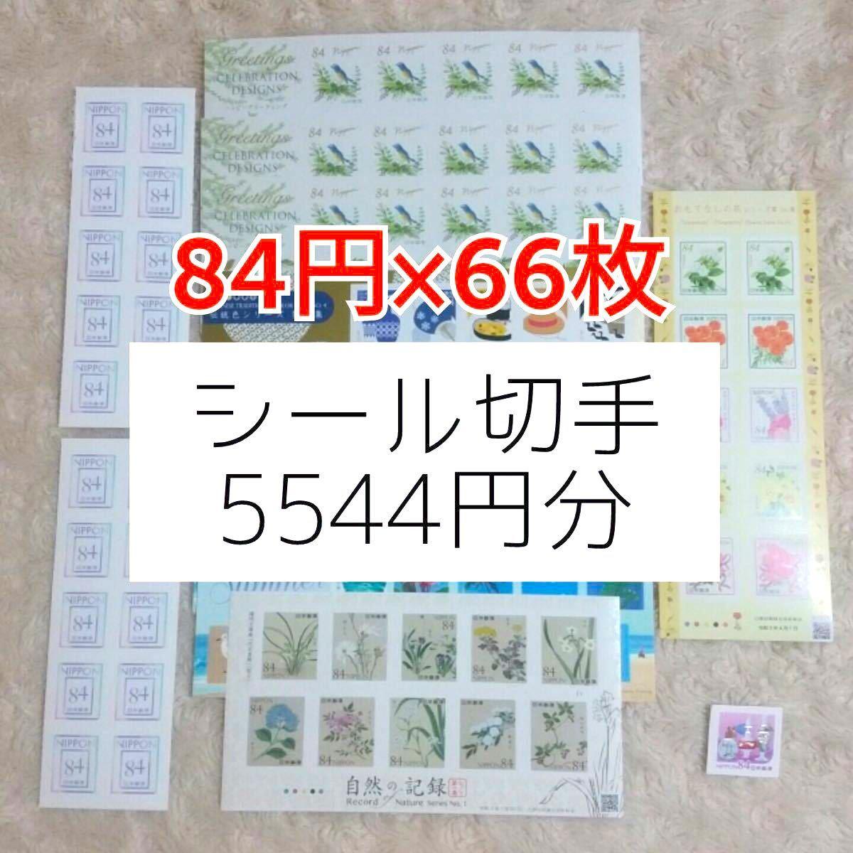 切手シール シール切手 切手シート グリーティング 切手 シール