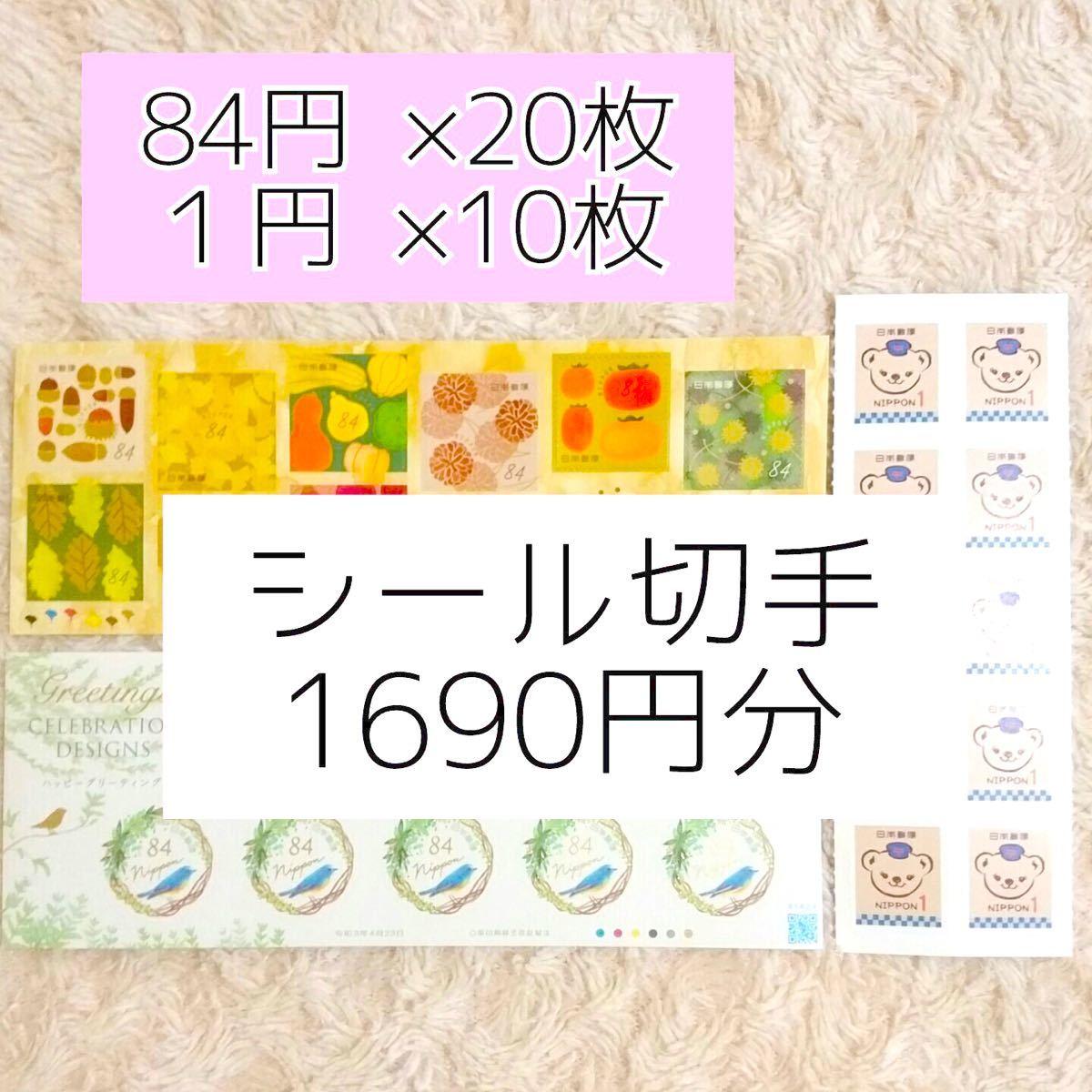 切手シール シール切手 グリーティング 切手シート 切手 シール
