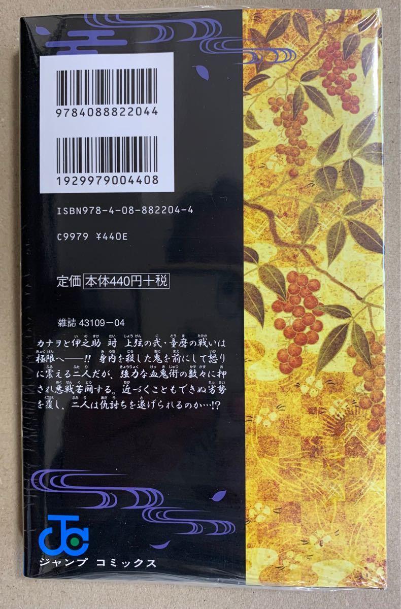 鬼滅の刃 19巻 コミック本 & 伊黒小芭内 ポストカード 1枚  吾峠呼世晴 (ジャンプコミックス)